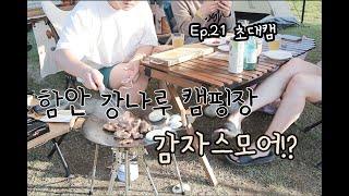 함안 강나루 캠핑장 / 감자스모어 / EP.21 초대캠…