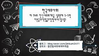 한국세무사회 제94회 전산세무회계1급 실무문제5-5번
