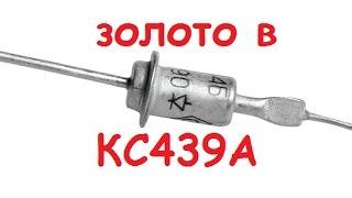 Золото в диодах с алюминиевым корпусом  Стабилитрон КС439А