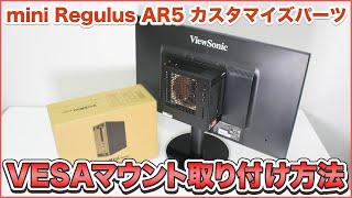mini Regulus AR5!VESAマウントの取り付け方法をご説明!(ドスパラ)