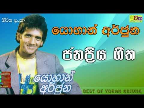 Best Of Yohan Arjuna | Audio Juckbox | Yohan Arjuna Songs | Best Sinhala Songs 2019