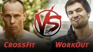 Что круче CrossFit или Workout (Ганин против Черкасова)