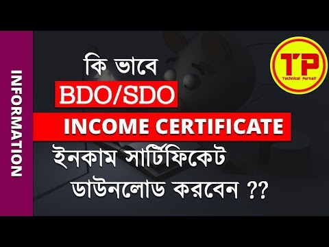 Download Income Certificate from SDO/BDO | West Bengal | E-District