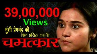 """लालच आदमी को क्या से क्या बना देता है मुंशी प्रेमचन्द की कहानी """"चमत्कार """"। Hindi Film I Premchand ।"""