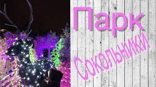 Смотреть видео Парк Сокольники. Куда сходить с ребенком в Москве? Новогоднии каникулы онлайн