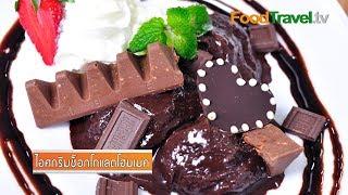 ไอศกรีมช็อกโกแลตโฮมเมค   FoodTravel
