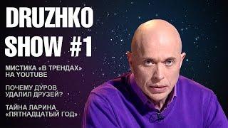 Дружко Шоу #1