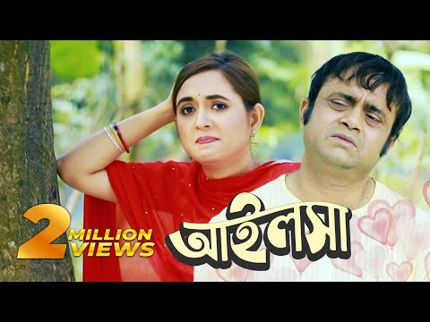 Ailsha   আইলসা   Akhomo Hasan   Tania Brishty   Bangla Natok 2019