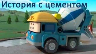 Рабочие Машины - История с Цементом - мультфильм 3 thumbnail