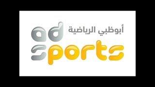 احدث تردد لقناة أبوظبى الرياضية 2018 علي النايل سات