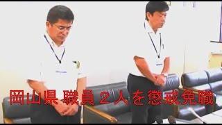 万引きや領収書の偽造を繰り返した職員2人を懲戒免職処分、岡山県