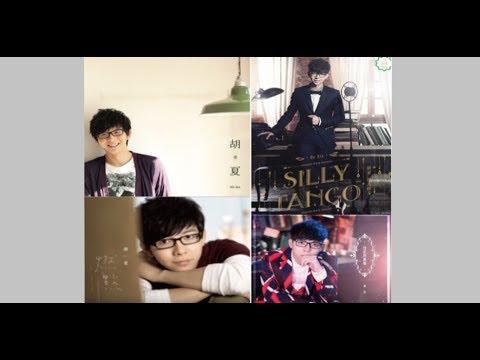 胡夏專輯精選合輯(一專至四專)Hu Xia - my favorite songs (Album)