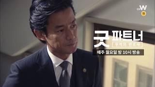 기업 전문변호사 군단이 선보이는 스타일리시한 법률드라마 x 전 변호사...