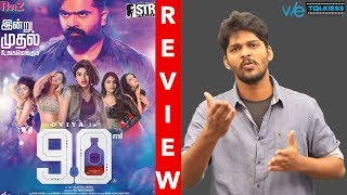 90ml movie review - First on Net | Oviya | 90ml Review |wetalkiess