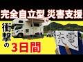 【千葉停電】南部;台風15号・災害支援千葉その3【日本一周中夫婦】
