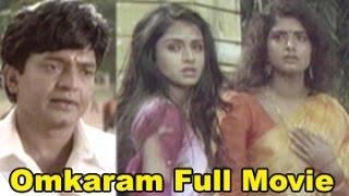 Omkaram | Full Length Telugu Movie | Rajasekhar, Prema, Bhagyasri