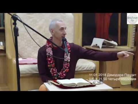Шримад Бхагаватам  - Дамодара Пандит прабху