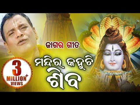 NARENDRA KUMAR NKA SUPER HIT BHAJAN - MANDIRA KAHUCHI SIBA