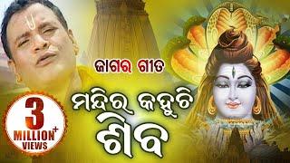 SUPER HIT SHIVA BHAJAN - MANDIRA KAHUCHI SIBA | ମନ୍ଦିର କହୁଚି ଶିବ | Narendra Kumar | Sidharth Bhakti
