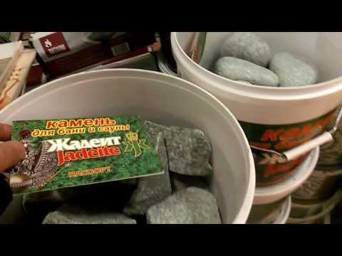 Камень Жадеит лучший для бани с лечебными свойствами