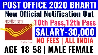 Post Office Recruitment 2019|Post Office Vacancy 2019|Govt jobs in july 2019|Latest govt jobs 2019