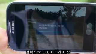 Galaxy S2 vs Galaxy S3 LTE 파노라…