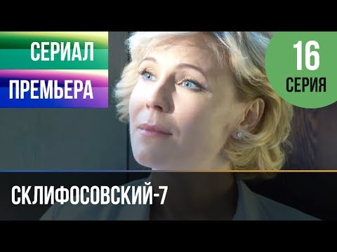 ▶️ Склифосовский 7 сезон 16 серия - Склиф 7 - Мелодрама 2019 | Русские мелодрамы