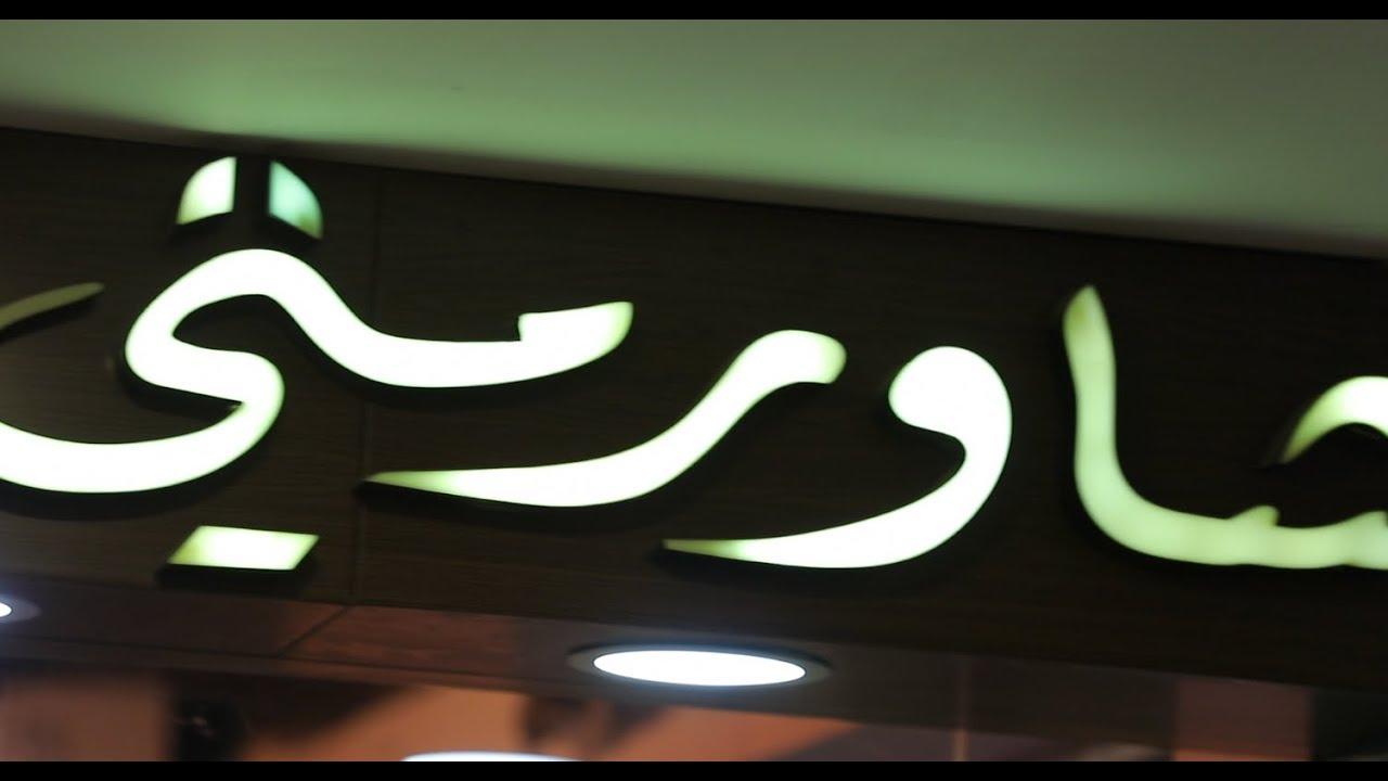 مطعم شاورمتي |  الأكيل (حلقة كاملة)