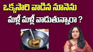 Can we cook food with used oils? || Dr.JANAKI || Reusing Cooking Oil | SumanTV Life