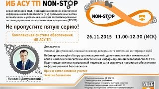 ИБ АСУ ТП NON-STOP #5 Комплексная система обеспечения информационной безопасности АСУ ТП(, 2015-11-27T07:51:30.000Z)