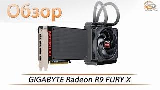 GIGABYTE Radeon R9 FURY X (GV-R9FURYX-4GD-B) - обзор топовой видеокарты