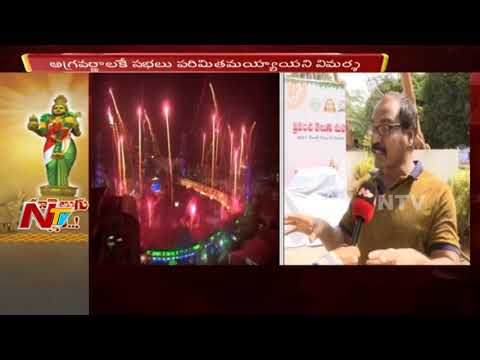 Poets Fire on World Telugu Conference 2017 || Prapancha Telugu Mahasabhalu || NTV