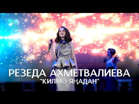 Резеда Ахметвалиева  — Килмэ янадан / 2019