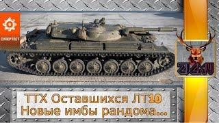 Инфа с супертеста ЛТ 10 уровня СССР, Китай, США, Германия ТТХ этих машин WoT World of Tanks