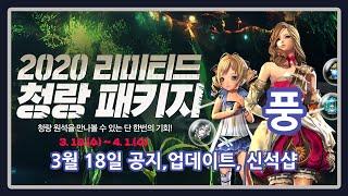 [풍] 블소 라이브 서버 3월 18일 공지+업데이트+신석샵 (수정판 오류 수정)