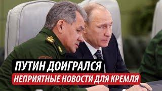 Путин доигрался. Неприятные новости для Кремля