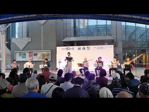 『第45回堺まつり』前夜祭 レ・リューティステ なんばん音楽演奏(2018年10月20日)