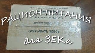 ОБЗОР / РП РАЦИОН ПИТАНИЯ ДЛЯ ЗЕКа - ЗАКЛЮЧЕННЫХ / ТЮРЕМНАЯ ЕДА