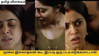 ஒரு பெண்ணை பொருளாக பார்க்கும் ஒருவரால் மட்டுமே இப்படி ஒரு படம் எடுக்க முடியும் | filmy boy Tamil |