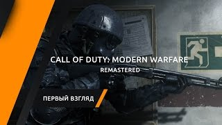 Call of Duty: Modern Warfare — Remastered. Первый взгляд