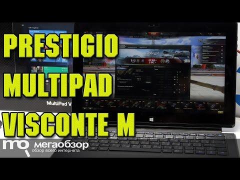 Prestigio MultiPad Visconte M обзор планшета-трансформера