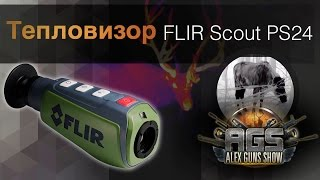 Тепловизор FLIR Scout PS24(ТЕПЛОВИЗОРЫ ДЛЯ ОХОТЫ FLIR: http://tut.ru/FLIR Тепловизор для охоты FLIR Scout PS24: http://tut.ru/Thermovision/36603/ Flir Scout PS24 -- компактные, ..., 2014-03-07T01:27:30.000Z)
