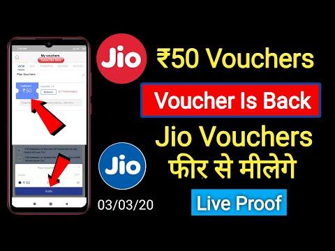 Jio ₹50 Vouchers Is Back | Jio Recharge Discount Voucher | Jio Vouchers Phir Se Milega | Jio Voucher