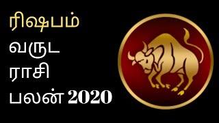 New Year Rishabam Rasi Palangal 2020 Rishabam Rasi Palan 2020 புத்தாண்டு ரிஷபம் ராசி பலன்கள் 2020