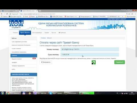 Как оплачивать коммунальные услуги в интернете через Новаком