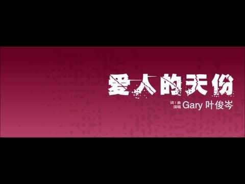 Gary 葉俊岑 -- 愛人的天份 (ntv7 電視劇