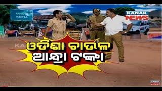 Loka Nakali Katha Asali: Rice Of Odisha, Money Of Andhra