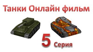 Танки Онлайн фильм - 1 Сезон 5 Серия