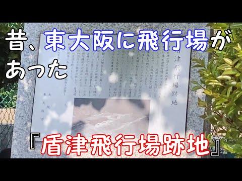 昔、東大阪に飛行場があった】『盾津飛行場跡地』 - YouTube