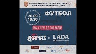 «КАМАЗ» vs. «Лада-Тольятти» - прямая трансляция!